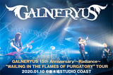 GALNERYUSのライヴ・レポート公開!熱量、技術、パフォーマンスの三位一体でバンドの現在地と集大成を突きつけた、メジャー・デビュー15周年&新作レコ発ツアー最終日をレポート!