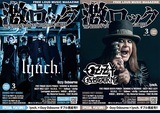 【lynch./Ozzy Osbourne 表紙】激ロック3月号、3/10より順次配布開始!5FDP、DEMONS & WIZARDS、DIZZY MIZZ LIZZY、H.E.R.O.、ナノ、Aldiousのインタビューなど掲載!