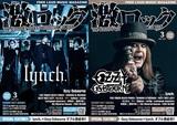 【lynch./Ozzy Osbourne 表紙】激ロック3月号、本日3/10より順次配布開始!5FDP、DEMONS & WIZARDS、DIZZY MIZZ LIZZY、H.E.R.O.、ナノ、Aldiousのインタビューなど掲載!