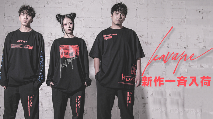 KAVANE Clothing最新作、販売開始!オーバーサイズのロングTシャツやKAVANE Clothing初のスウェット・パンツなど魅力的なアイテムが勢揃い!