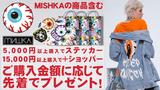 MISHKA (ミシカ) 最新アイテム入荷!トレンドのセーフティーグリーンを随所に落とし込んだ、作り込まれたアイテムが勢ぞろい!ステッカー、ショッパーが貰えるノベルティ・キャンペーンも開催中!