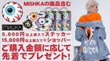 MISHKA(ミシカ)から春らしいデニムショーツやスウェットパンツ、レイヤードパーカー、ロング丈Tシャツなど新商品が一斉入荷!