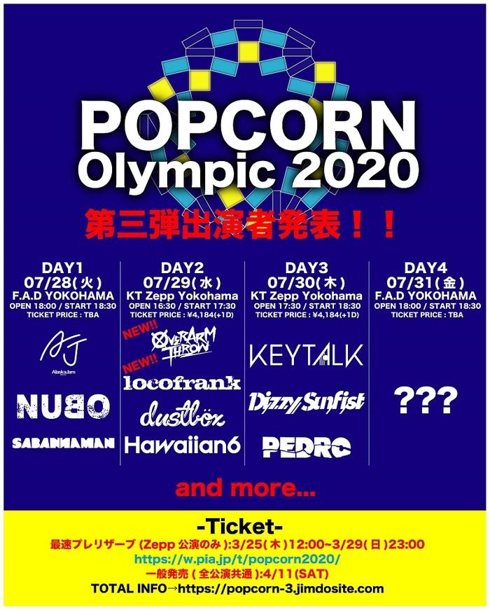 """7/28-31横浜で開催""""POPCORN Olympic 2020""""、出演者第3弾にlocofrank、OVER ARM THROWが決定!"""