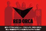 金子ノブアキによるニュー・プロジェクト、RED ORCAのインタビュー&動画メッセージ公開!凄腕集団が近未来型のミクスチャー・ロックを鳴らす刺激的な1stアルバムを明日3/20リリース!