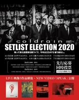 "coldrain、最新アルバム『THE SIDE EFFECTS』より「SPEAK」MV公開!映像作品を期間限定配信&ファン投票企画""SETLIST ELECTION""2デイズ開催も!"