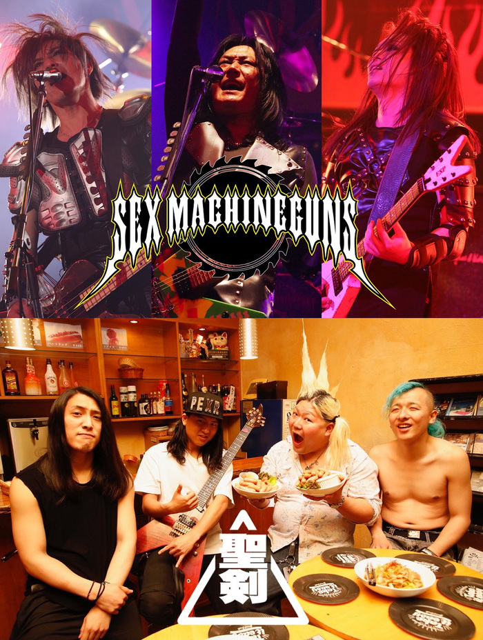 "SEX MACHINEGUNS × Phantom Excaliver、恒例スプリット・ツアー""SEXCALIVER 2020""開催決定!"
