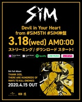 SiM、ニュー・アルバム『THANK GOD, THERE ARE HUNDREDS OF WAYS TO KiLL ENEMiES』より新曲「Devil in Your Heart」明日3/18先行配信開始!