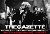 the GazettEのインタビュー含む特設ページ公開!誇り高きライヴ・バンド、ここにあり!ツアー・ファイナル横浜アリーナ公演を収めた最新映像作品を3/4リリース!