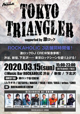 "ROCKAHOLIC 3店舗回遊DJイベント""TOKYO TRIANGLER supported by 激ロック""、3/15(日)開催!激ロックDJ CREWの緊急参戦が決定!"