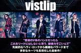 vistlipのインタビュー&動画メッセージ公開!先鋭的なヘヴィ・ロックから繊細なバラードまで、多彩なルーツを具現化したニュー・ミニ・アルバム『No.9』を3/18リリース!