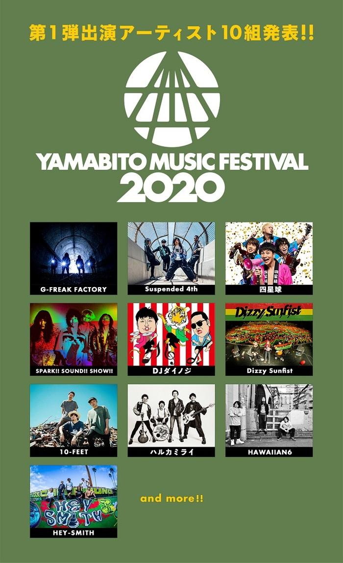 "G-FREAK FACTORY主宰""山人音楽祭2020""、第1弾出演アーティストに10-FEET、ヘイスミ、HAWAIIAN6、Dizzy Sunfist、スサシ、Suspended 4thら10組!"