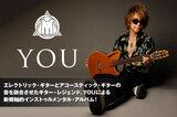 DEAD ENDのギタリスト、YOU(足立祐二)のインタビュー&動画メッセージ公開!エレキとアコギの音を融合させた新機軸的インストゥルメンタル・アルバムを明日3/18リリース!