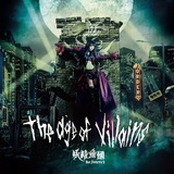 妖精帝國、3/25リリースの約5年ぶりニュー・アルバム『the age of villains』詳細発表!試聴動画も公開!