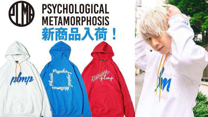 PSYCHOLOGICAL METAMORPHOSIS (サイコロジカルメタモーフォーセス)から新作プルオーバー・パーカーが入荷!