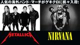 NIRVANA、METALLICA、MY CHEMICAL ROMANCEの人気バンド・マーチがゲキクロに入荷!