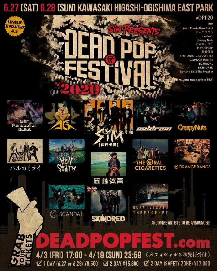 "SiM、主催フェス""DEAD POP FESTiVAL 2020""第2弾アーティストでSurvive Said The Prophet、THE ORAL CIGARETTES、あっこゴリラら発表!"