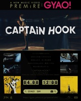 SiM、4/15リリースのニュー・アルバムより「CAPTAiN HOOK」MVをGYAO!独占配信スタート!