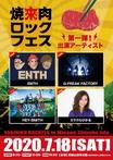 """7/18開催""""焼來肉ロックフェス2020""""、第1弾出演アーティストにHEY-SMITH、G-FREAK FACTORY、ENTH、ミラクルひかるの4組!"""