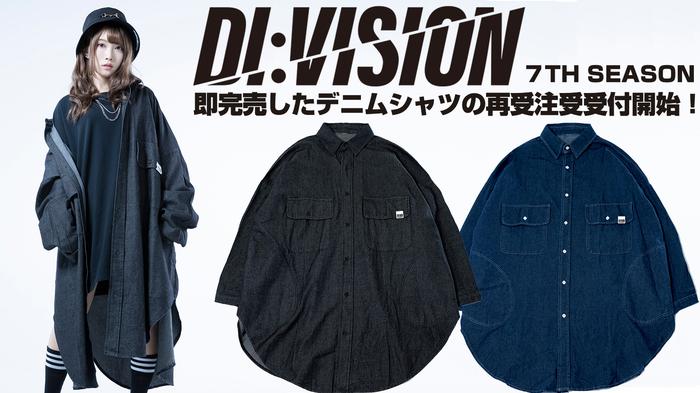 DI:VISION (ディビジョン)7TH SEASONで一番人気のデニムシャツが数量限定で再受注受付開始!エルフリーデのメンバーによる最新モデル・カットも追加公開!