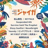 """OSAKA GIGANTIC MUSIC FESTIVAL 2020-ジャイガ-""、8/1-2開催決定!第1弾出演アーティストでサバプロ、マイファス、Dizzy Sunfistら発表!"