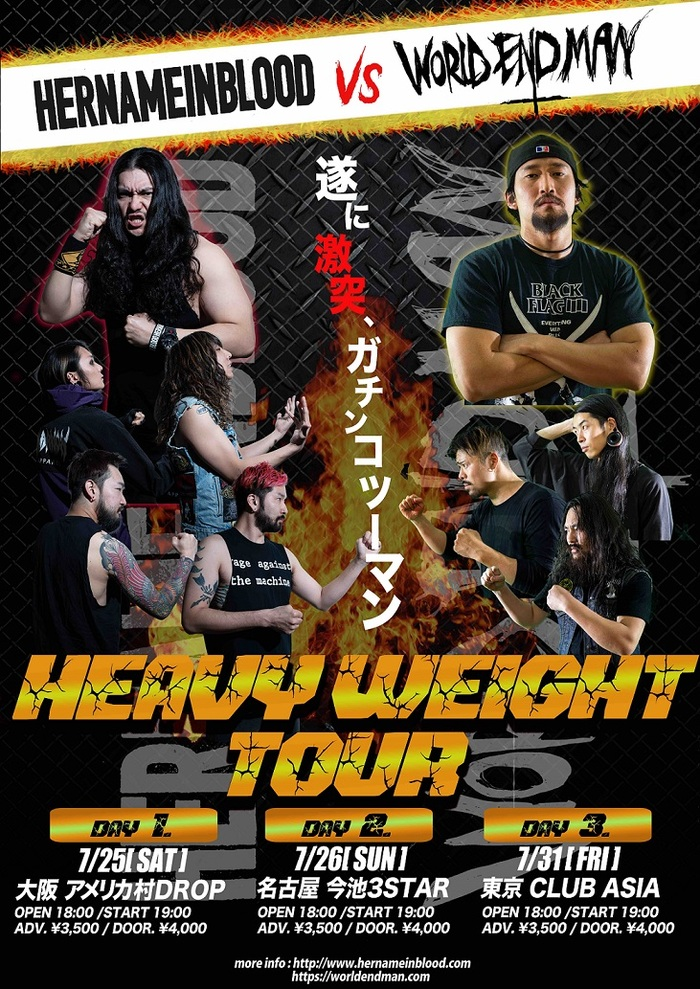 """HER NAME IN BLOOD × WORLD END MAN、7月に共同主催ツーマン・ツアー""""HEAVY WEIGHT TOUR""""開催決定!"""