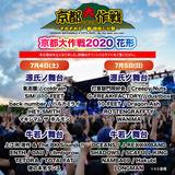 """10-FEET主催イベント""""京都大作戦""""、開催中止を発表。出演予定だったアーティストも公開"""
