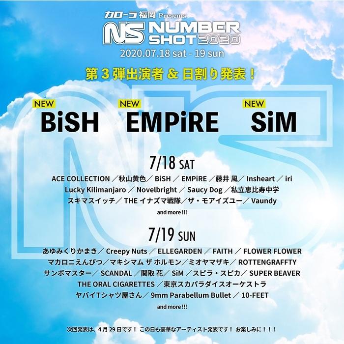 """九州最大級の夏フェス""""NUMBER SHOT 2020""""、第3弾アーティストにSiM、BiSH、EMPiREの3組!日割りも発表!"""