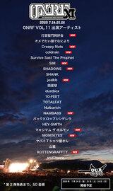 """OGA NAMAHAGE ROCK FESTIVAL vol.11""、出演アーティスト第2弾にホルモン、MONOEYES、SiM、ロットン、coldrain、打首、jealkb、Creepy Nutsら10組!"
