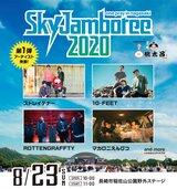"""8/23開催""""Sky Jamboree 2020""""、出演アーティスト第1弾に10-FEET、ROTTENGRAFFTY、ストレイテナー、マカロニえんぴつの4組!"""