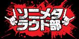 """ソニーミュージック発、メタル/ラウド/R&R/ハード・ロックのレコメン・プレイリスト""""ソニメタラウド部""""誕生!Ozzy、BMTH、H.E.R.O.ら網羅!"""