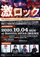 名古屋激ロックDJパーティー@今池3STAR、5月31日(日)公演の中止が決定。振替公演は10月4日(日)に開催決定