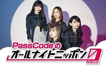 PassCode_ann.jpg