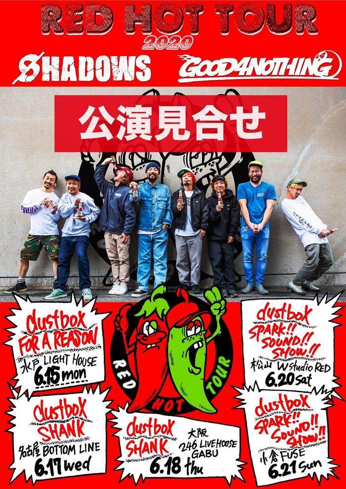 "GOOD4NOTHING × SHADOWS、共催イベント""RED HOT TOUR season II""開催見合わせ。出演予定だったゲスト・バンド発表"