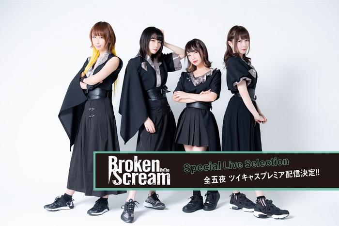 Broken By The Scream、ツイキャスプレミア配信にて未公開ライヴ映像など全五夜放送決定!最終日は無観客ライヴを生放送!