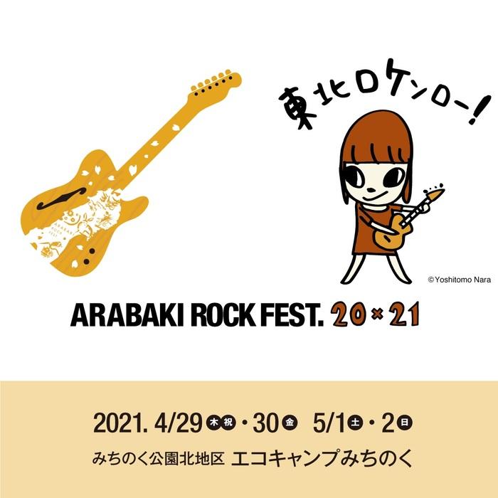 """ARABAKI ROCK FEST.20×21""、第1弾アーティストにELLEGARDEN、10-FEET、BRAHMAN、MONOEYES、KEMURI、ComplianS(佐藤タイジ&KenKen) ら100組!"