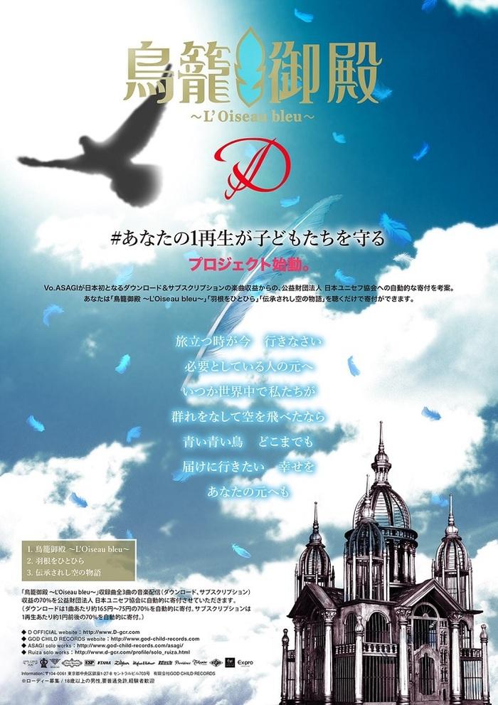 "D、日本ユニセフとのプロジェクト""#あなたの1再生が子どもたちを守る""始動!"