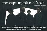 fox capture plan × Yosh(Survive Said The Prophet)の座談会公開!新時代の王道となる可能性を秘めた強力コラボ・シングルを本日5/13リリース!