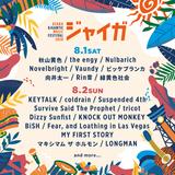 """""""OSAKA GIGANTIC MUSIC FESTIVAL 2020-ジャイガ-""""、第2弾出演アーティストでホルモン、coldrain、ベガス、LONGMAN、ノクモンら9組&日割り発表!"""