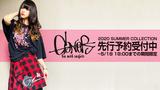 名古屋の人気ロック・ブランド、GoneR(ゴナー)の2020SUMMER Collection 先行予約が間もなく5/18 18時にて終了!