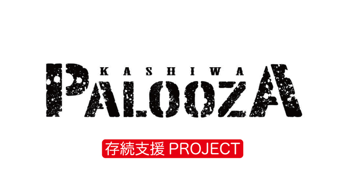 """ライヴハウス""""柏PALOOZA""""、存続支援クラウドファンディング・プロジェクト開始!LM.C、バックドロップシンデレラ、田中 聖らゆかりのアーティスト協力!"""