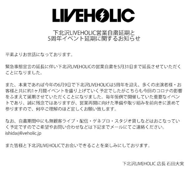 liveholic_statement.jpg