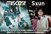 次世代ロック・アイドル miscast × Sxunの座談会公開!サウンド・プロデュース務めるSxunとの座談会実現!新曲「ENDLESS SUMMER FANTASY」も明日5/19配信リリース!