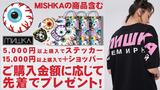 MISHKA(ミシカ)から今の時期にぴったりなL/Sシャツやボトムスが続々入荷!ステッカー&ショッパーのプレゼント・キャンペーンも実施中!