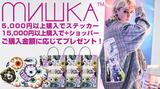 MISHKA(ミシカ)からTシャツ、ショーツ、半袖シャツなど新作アイテムが入荷!ゲキクロだけのステッカー&ノベルティのプレゼント・キャンペーンも開催中!