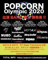 """7/28-31横浜で開催""""POPCORN Olympic 2020""""、出演者第4弾にHOTSQUALL、UNLIMITSが決定!"""