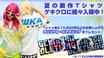 GEKIROCK CLOTHINGにて実施中のTシャツ購入者キャンペーンが本日で終了!Tシャツ含む1万円以上購入でオリジナル・スマホリングをプレゼント!
