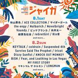 """OSAKA GIGANTIC MUSIC FESTIVAL 2020-ジャイガ-""、第3弾出演アーティスト発表!"