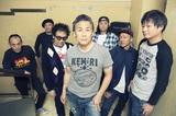 KEMURI、ニュー・アルバム『SOLIDARITY』の発売延期を発表。初の無観客配信ライヴ決定