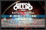 """オンライン・サーキット・フェス""""NIPPON CALLING 2020""""、第1弾出演者にアシュラシンドローム、ReVision of Senceら9組決定!開催日程も発表!"""