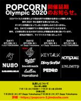 """POPCORN Olympic 2020""、開催延期を発表。最終ゲストも明らかに"
